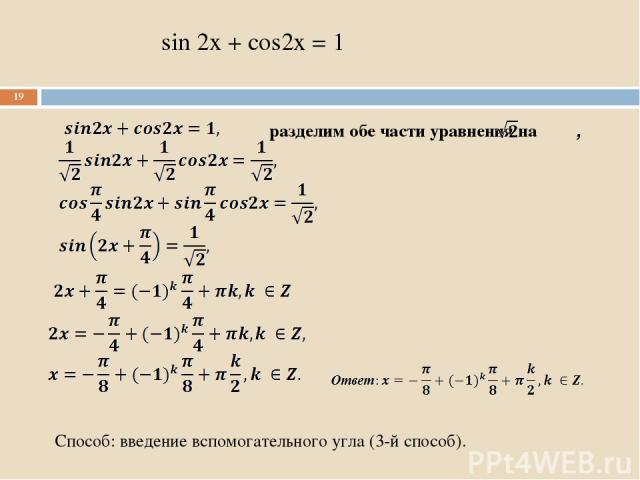 sin 2x + cos2x = 1 разделим обе части уравнения на , Способ: введение вспомогательного угла (3-й способ). *