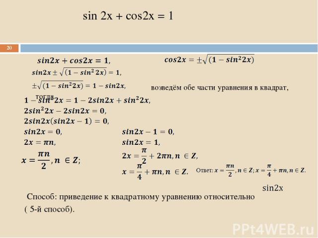 sin 2x + cos2x = 1 возведём обе части уравнения в квадрат, тогда Способ: приведение к квадратному уравнению относительно ( 5-й способ). *