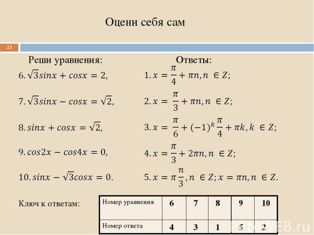 Оцени себя сам Реши уравнения: Ответы: * Ключ к ответам: Номер уравнения 6 7 8 9 10 Номер ответа 4 3 1 5 2