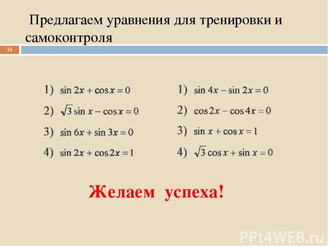 Предлагаем уравнения для тренировки и самоконтроля * Желаем успеха!