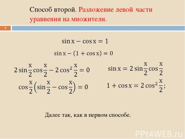 Способ второй. Разложение левой части уравнения на множители. * Далее так, как в первом способе.