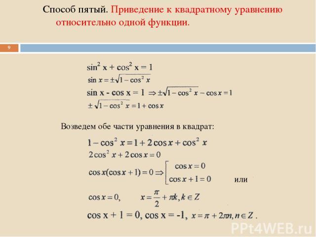 Способ пятый. Приведение к квадратному уравнению относительно одной функции. * Возведем обе части уравнения в квадрат: или