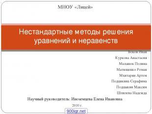 Научный руководитель: Иноземцева Елена Ивановна Нестандартные методы решения ура