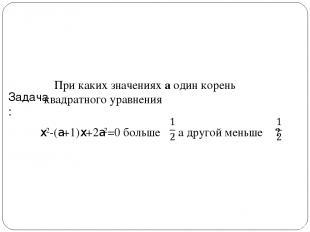 Задача: При каких значениях a один корень квадратного уравнения x2-(a+1)x+2a2=0