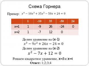 Схема Горнера Делим уравнение на (x-1) Пример: Делим уравнение на (x-2) Решаем к