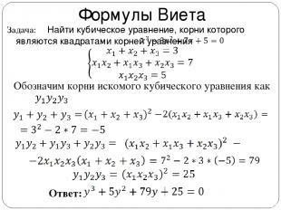 Формулы Виета Найти кубическое уравнение, корни которого являются квадратами кор
