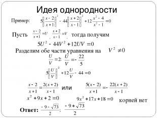 Разделим обе части уравнения на ; или Ответ: Пусть , тогда получим корней нет Ид
