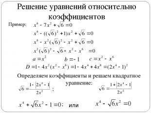 Решение уравнений относительно коэффициентов или ; Определяем коэффициенты и реш