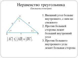 Неравенство треугольника (Евклидова геометрия) Внешний угол больше внутреннего,