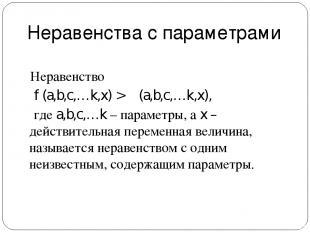 Неравенства с параметрами Неравенство f (a,b,c,…k,x) > ϕ (a,b,c,…k,x), где a,b,c