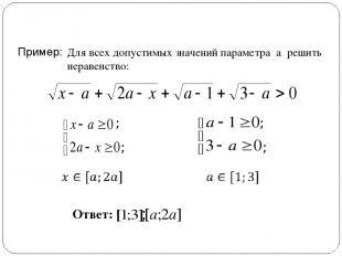 Пример:  Ответ: Для всех допустимых значений параметра а решить неравенство: ;