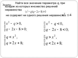 Найти все значение параметра q, при каждом из которых множество решений неравенс