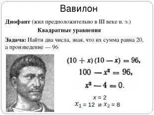 Вавилон Диофант (жил предположительно в III веке н. э.) Квадратные уравнения Зад