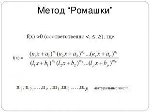 """Метод """"Ромашки"""" f(х) = -натуральные числа f(х) >0 (соответственно"""