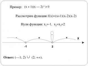 (х + 1)(х — 2) 2 > 0 Пример: Ответ: (—1; 2) (2; +∞). Рассмотрим функцию f(x)=(x+