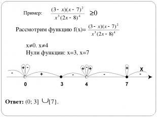≥0 Пример: Ответ: (0; 3] {7}. Рассмотрим функцию f(x)= х≠0. х≠4 Нули функции: х=