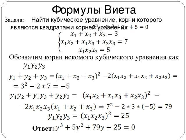 Формулы Виета Найти кубическое уравнение, корни которого являются квадратами корней уравнения Обозначим корни искомого кубического уравнения как Ответ: Задача: