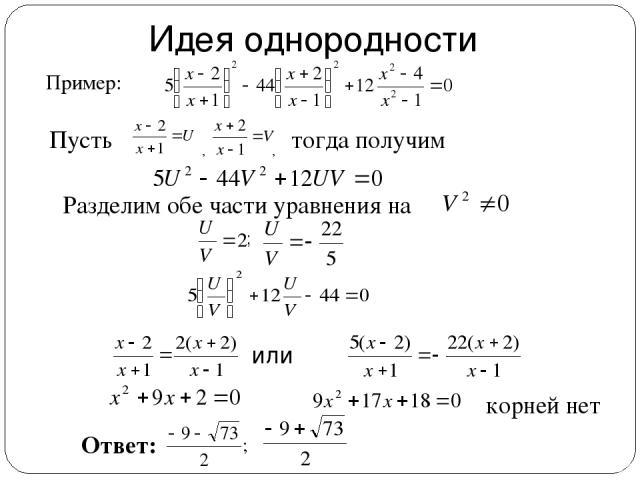 Разделим обе части уравнения на ; или Ответ: Пусть , тогда получим корней нет Идея однородности Пример: ,