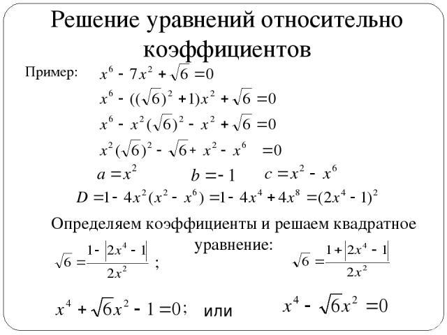Решение уравнений относительно коэффициентов или ; Определяем коэффициенты и решаем квадратное уравнение: ; ; Пример: +