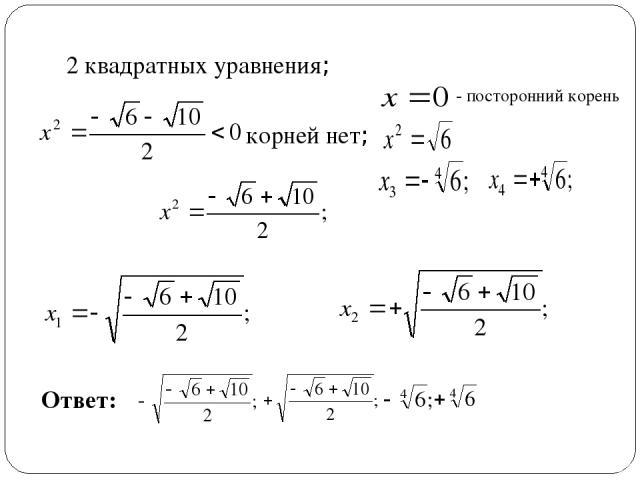 Ответ: 2 квадратных уравнения; корней нет; - посторонний корень