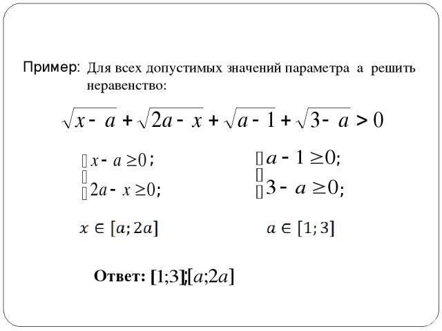 Пример:  Ответ: Для всех допустимых значений параметра а решить неравенство: ; ; ; ; ;