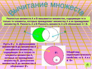 Разностью множеств А и В называется множество, содержащее те и только те элемент