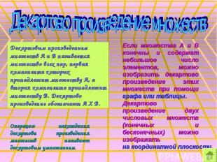 Декартовым произведением множеств А и В называется множество всех пар, первая ко