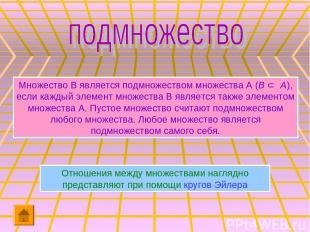 Множество В является подмножеством множества А (В Ì А), если каждый элемент множ