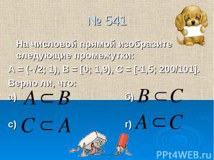 № 541 На числовой прямой изобразите следующие промежутки: А = (-√2; 1), В = [0;