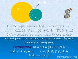 Найти пересечение А∩В множеств А и В. а) А = {11, 22, 33, ..., 88, 99}, В = {3,