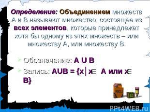 Определение: Объединением множеств А и В называют множество, состоящее из всех э
