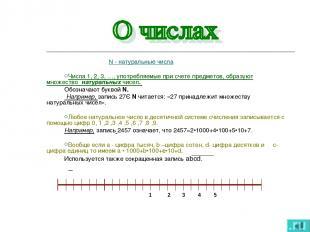 N - натуральные числа  Числа 1, 2, 3, …, употребляемые при счете предметов,