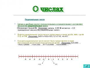 Рациональные числа Целые и дробные числа ( положительные и отрицательные ) соста