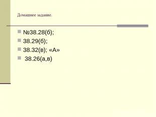 Домашнее задание. №38.28(б); 38.29(б); 38.32(в); «А» 38.26(а,в)