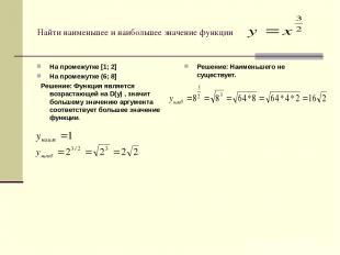Найти наименьшее и наибольшее значение функции На промежутке [1; 2] На промежутк