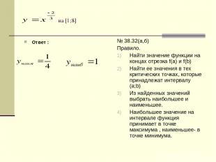 на [1;8] Ответ : № 38.32(а,б) Правило. Найти значение функции на концах отрезка