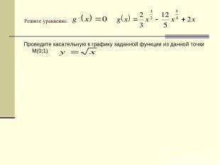 Решите уравнение. Проведите касательную к графику заданной функции из данной точ