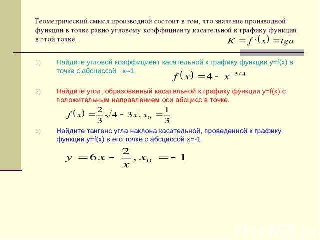 Геометрический смысл производной состоит в том, что значение производной функции в точке равно угловому коэффициенту касательной к графику функции в этой точке. Найдите угловой коэффициент касательной к графику функции y=f(х) в точке с абсциссой х=1…