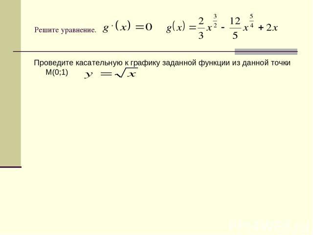 Решите уравнение. Проведите касательную к графику заданной функции из данной точки М(0;1)