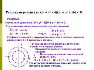 Решить неравенство (х² + у² - 4)(х² + у² - 16) < 0. Решение. Рассмотрим уравнени