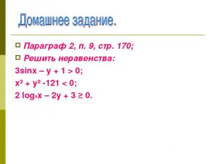 Параграф 2, п. 9, стр. 170; Решить неравенства: 3sinх – у + 1 > 0; х² + у² -121