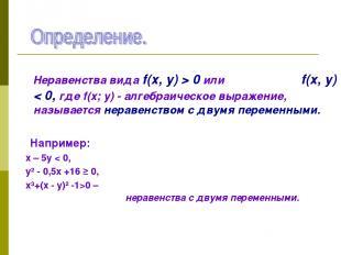 Неравенства вида f(х, у) > 0 или f(х, у) < 0, где f(х; у) - алгебраическое выраж