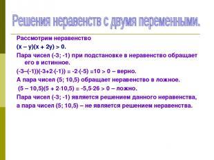 Рассмотрим неравенство (х – у)(х + 2у) > 0. Пара чисел (-3; -1) при подстановке