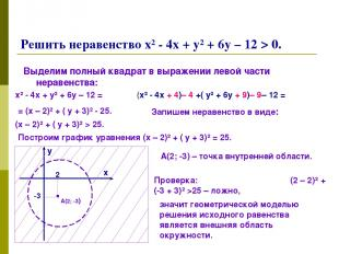 Решить неравенство х² - 4х + у² + 6у – 12 > 0. Выделим полный квадрат в выражени