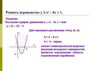 Решить неравенство у ≥ х² - 4х + 1. Решение. Построим график уравнения у = х² -
