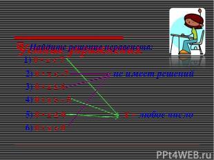 Устные упражнения Найдите решение неравенств: 1) 0 • х < 7 2) 0 • x < -7 не имее