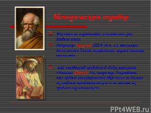 Историческая справка Понятиями неравенства пользовались уже древние греки. Напри
