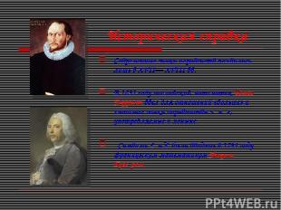 Историческая справка Современные знаки неравенств появились лишь в XVII— XVIII в