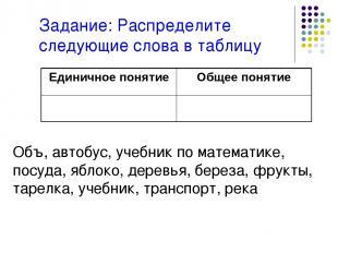 Задание: Распределите следующие слова в таблицу Объ, автобус, учебник по математ