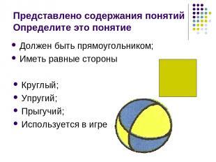 Представлено содержания понятий Определите это понятие Должен быть прямоугольник